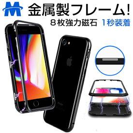 スマホケース iphone7ケース iphone8ケース マグネットバンパーケース 金属フレーム バンパーケース 背面ガラス アルミバンパー 秒速装着 耐衝撃 傷防止 qi ワイヤレス充電 対応 アイフォン クリアケース iPhone 7 カバー iPhone8 ケース
