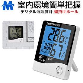 デジタル温湿度計 時計 温度計 湿度計 温湿度計 湿温度計 温度湿度計 湿度温度計 デジタル時計 デジタル 置き時計 壁掛け スタンド 温度計室内 温度 湿度 シンプル 湿度温度 バックライト付き LCD大画面 カレンダー機能 アラーム 高精度 目覚まし時計 健康管理 操作簡単