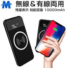 モバイルバッテリー 10000mAh 大容量 急速 ワイヤレス充電器 モバイル バッテリー 軽量 iphone x ケース スマホ充電器 Qi LED残量表示 急速充電 iPhone 充電器 置くだけ アンドロイド対応 アイフォンx 携帯充電器 スマホスタンド iPhone X Xs Max iPhone8 Galaxy など対応