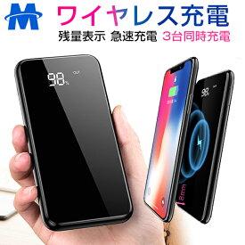 モバイルバッテリー Qi ワイヤレス充電器 10000mAh 薄型 大容量 軽量 スマホ充電器 LED 残量表示 置くだけ充電 スタンド機能付 急速充電 2A 持ち運び 3台同時充電可 スマホ 充電器 携帯充電器 iPhoneX iPhone X Xs Max iPhone8 Plus Galaxy S6 S7 S8 S8+ など対応