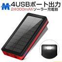 モバイルバッテリー ソーラー チャージャー 大容量 充電器 24000mAh LEDライト付き 4USB出力 ポート 4台同時充電 IPX6…