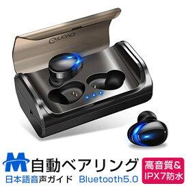 【改良版】Bluetooth イヤホン ワイヤレスイヤホン Bluetooth5.0 自動ペアリング カナル イヤホン マイク内蔵 両耳通話 音量調整 IPX7防水 両耳 左右分離型 ブルートゥース イヤホン 充電式収納ケース付き iPhone X Xs Max 8 7 6s plus Galaxy Andoroid 多機種対応