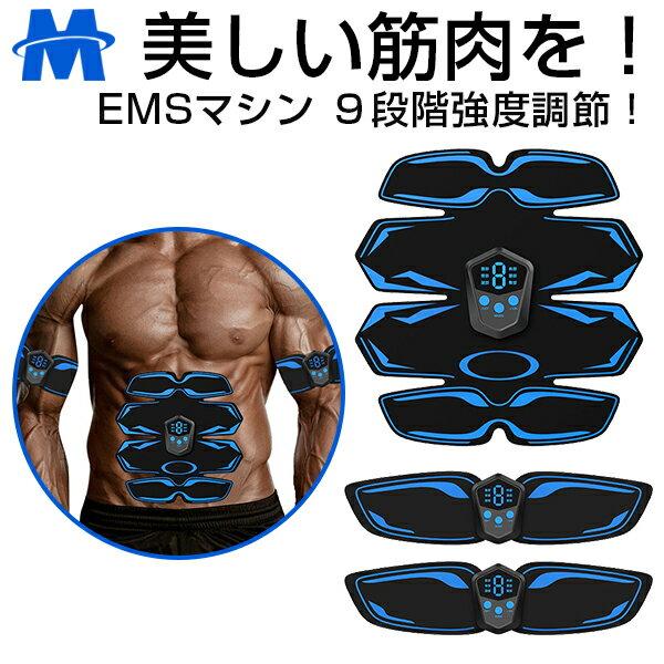 【最新版】 EMS 腹筋ベルト 腹筋トレ usb充電式 多機能 6種類モード 9段階強度調節 静音 男女兼用 腹筋パッド 腹筋マシン ダイエットお腹 腕 筋トレ器具 日本語説明書 ジェルシート12枚追加