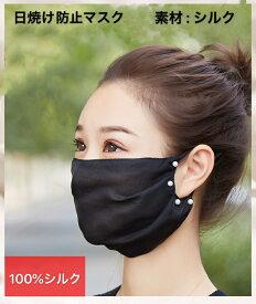 uvカット シルク フェイスマスク 息苦しくない サイズ調整可 洗える 夏用 日焼け防止 涼しい 柔らかい 肌触りが良い 速乾 薄手 肌にやさしい 無地 黒 グレー ピンク 白
