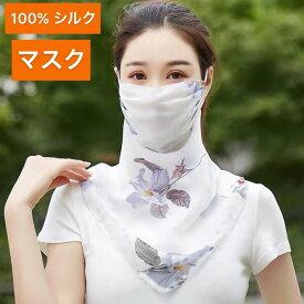UVカット マスク 夏用 涼しい 息苦しくない シルク フェイスマスク サイズ調整可 洗える 日焼け防止 柔らかい 肌触りが良い 速乾 薄手 肌にやさしい 無地 黒 グレー ピンク