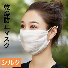 【乾燥防止 マスク】 シルク マスク ナイトマスク 柔らかい 肌触りが良い 息苦しくない サイズ調整可 洗える 速乾 薄手 肌にやさしい 無地 黒 グレー ピンク 白