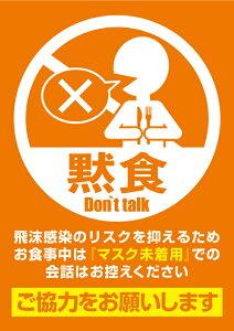 黙食 シール 黙食POP 黙食ステッカー 静かに食べてシール 英語付きDon't talkシール 2枚入り 飛沫防止シール 会話控えてシール(デザイン:A)