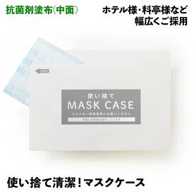 【月間優良ショップ受賞4回達成!】マスクケース 使い捨て 100枚 抗菌剤塗布 紙製 日本製 すっぽり入る 最適サイズ