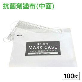 【月間優良ショップ受賞3回達成!】マスクケース 使い捨て 100枚 抗菌剤塗布 紙製 日本製 すっぽり入る 最適サイズ