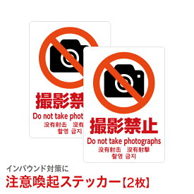 立ち入り禁止 シール 注意喚起 禁止 ステッカー 安全標識 店舗 自治会 町内会 注意 店舗用標識
