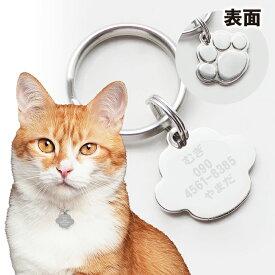 デイリーランキング1位! 迷子札 猫 迷子 防止 犬 肉球型 名前 連絡先 刻印します 【最短当日発送】 キャットタグ ペットタグ ネームタグ