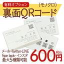 【名刺製品オプション】裏面QRコード印刷(モノクロ)当店「シンプル名刺」「和紙名刺」用オプションです