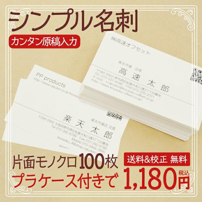【なんとイメージ校正メールあり!】 名刺印刷 名刺作成 デイリーランキング第1位! 用紙が選べる シンプル名刺 片面モノクロ 100枚 送料無料 PPケース付