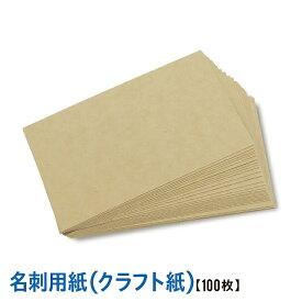 名刺用紙 クラフト 名刺サイズ 厚さ約0.33mm 100枚 無地 メッセージカード 会員カード