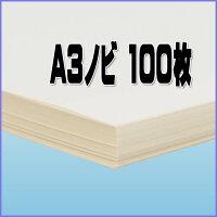 ★用紙はあのサンカードプラス送料無料★A3ノビ印刷用紙サンカードプラス100枚(四六判換算220kg)【あす楽】