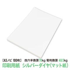 ★用紙はあのシルバーダイヤ!送料無料★A3ノビ印刷用紙マット紙100枚(四六判換算70kg・菊判換算48.5kg・坪量81.4g/m2)写真のりもよく、文字もはっきり出ます。はきはきしてすっきりした感じの紙なので、知的でクールな理系男子のイメージです。