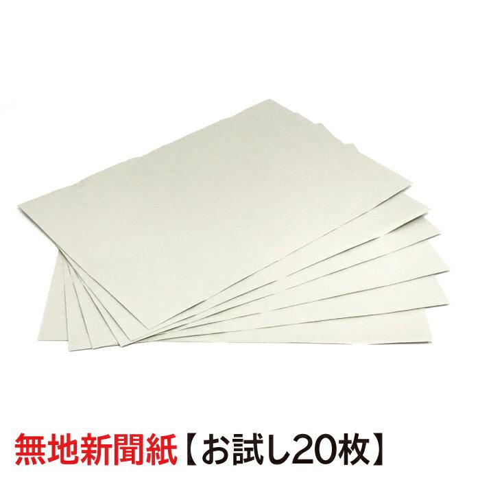 新聞 用紙 ペット 小動物 鳥 などの ワイド ペットシーツ として白紙 新聞紙 更紙 【お試し 20枚入】床材 巣材 敷材 梱包材 緩衝材としても使えます 送料無料