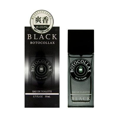 ボトコラックス BOTOCOLLAX ボトコラックス ブラック EDT SP 50ml 【香水】【odr】【送料無料】【割引クーポンあり】