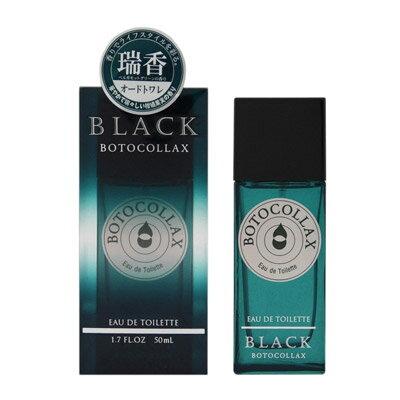 ボトコラックス BOTOCOLLAX ボトコラックス ブラック オーシャン EDT SP 50ml 【香水】【odr】【送料無料】【割引クーポンあり】