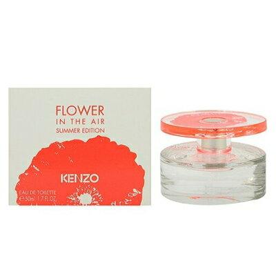 ケンゾー KENZO フラワー エア サマー EDT SP 50ml 【香水】【激安セール】【odr】【割引クーポンあり】