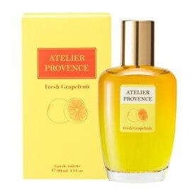 アトリエ プロヴァンス ATELIER PROVENCE フレッシュグレープフルーツ オードトワレ EDT SP 90ml 【香水】【あす楽休止中】【割引クーポンあり】