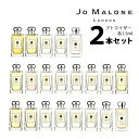 ジョーマローン JO MALONEアトマイザー 選べる2本セット 各1.5ml香水 コロン メンズ レディース ユニセックス 【メー…