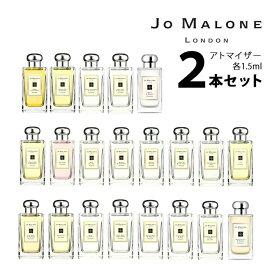 ジョーマローン JO MALONEアトマイザー 選べる2本セット 各1.5ml香水 コロン メンズ レディース ユニセックス 【メール便送料無料】