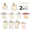 クロエ Chloeアトマイザー 選べる2本セット 各1.5ml香水 レディース 【メール便送料無料】 クロエ EDP オードパルファ…