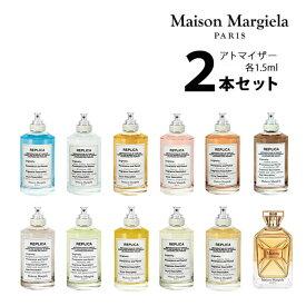 メゾン マルジェラ アトマイザー 選べる2本セット 各1.5mlMaison Margiela 香水 メンズ レディース ユニセックス 【メール便送料無料】