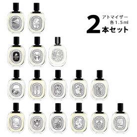 ディプティック アトマイザー 選べる2本セット 各1.5mldiptyque 香水 お試し メンズ レディース ユニセックス 【メール便送料無料】