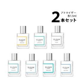 クリーン アトマイザー 選べる2本セット 各1.5mlCLEAN 香水 メンズ レディース ユニセックス 【メール便送料無料】