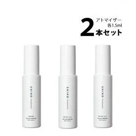 シロ SHIROアトマイザー 選べる2本セット 各1.5ml香水 メンズ レディース ユニセックス 【メール便送料無料】