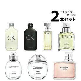 カルバンクライン Calvin Klein アトマイザー 選べる2本セット 各1.5ml 香水 お試し メンズ レディース【メール便送料無料】
