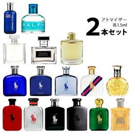 ラルフローレン RALPH LAUREN アトマイザー 選べる2本セット 各1.5ml 香水 お試し メンズ レディース【メール便送料無料】