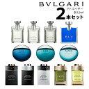 ブルガリ BVLGARIアトマイザー 選べる2本セット 各1.5ml香水 メンズ【メール便送料無料】 ブルガリマン インブラック …