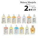 メゾン マルジェラ アトマイザー 選べる2本セット 各1.5mlMaison Margiela 香水 メンズ レディース ユニセックス 【メ…