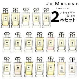 ジョーマローン JO MALONEアトマイザー 選べる2本セット 各1.5ml香水 お試し コロン メンズ レディース ユニセックス 【メール便送料無料】