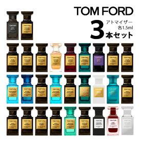 トム フォード TOM FORDアトマイザー 選べる3本セット 各1.5ml香水 メンズ レディース ユニセックス 【メール便送料無料】