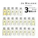 ジョーマローン JO MALONEアトマイザー 選べる3本セット 各1.5ml香水 コロン メンズ レディース ユニセックス 【メー…