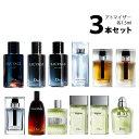 ディオール Diorアトマイザー 選べる3本セット 各1.5ml香水 お試し メンズ 【メール便送料無料】