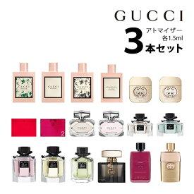 グッチ GUCCI レディースアトマイザー 選べる3本セット 各1.5ml香水 【メール便送料無料】