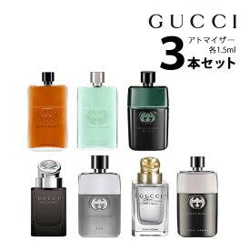 グッチ GUCCIメンズ アトマイザー 選べる3本セット 各1.5ml香水 【メール便送料無料】