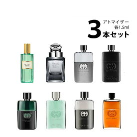 グッチ GUCCIメンズ アトマイザー 選べる3本セット 各1.5ml香水 お試し 【メール便送料無料】