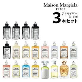 メゾン マルジェラ アトマイザー 選べる3本セット 各1.5mlMaison Margiela 香水 メンズ レディース ユニセックス 【メール便送料無料】