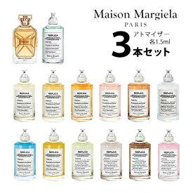 メゾン マルジェラ アトマイザー 選べる3本セット 各1.5mlMaison Margiela 香水 お試し メンズ レディース ユニセックス 【メール便送料無料】