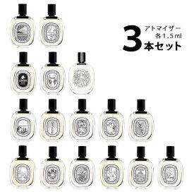 ディプティック アトマイザー 選べる3本セット 各1.5mldiptyque 香水 お試し メンズ レディース ユニセックス 【メール便送料無料】