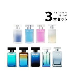 ライジングウェーブ RISINGWAVEアトマイザー 選べる3本セット 各1.5ml香水 お試し メンズ レディース ユニセックス【メール便送料無料】