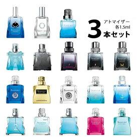 アランドロン サムライアトマイザー 選べる3本セット 各1.5ml香水 お試し メンズ 【メール便送料無料】