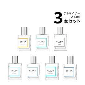 クリーン アトマイザー 選べる3本セット 各1.5mlCLEAN 香水 メンズ レディース ユニセックス 【メール便送料無料】