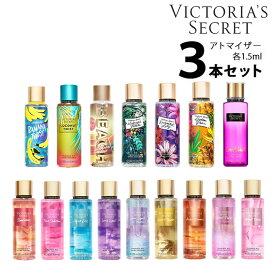 ヴィクトリアシークレット Victoria'sSecretフレグランスミスト アトマイザー 選べる3本セット Aタイプ 各1.5ml香水 レディース【メール便送料無料】